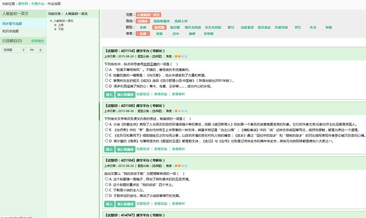 趣学网—专为中小学生提供有趣、个性化的学习社区-广州冠岳网络科技有限公司