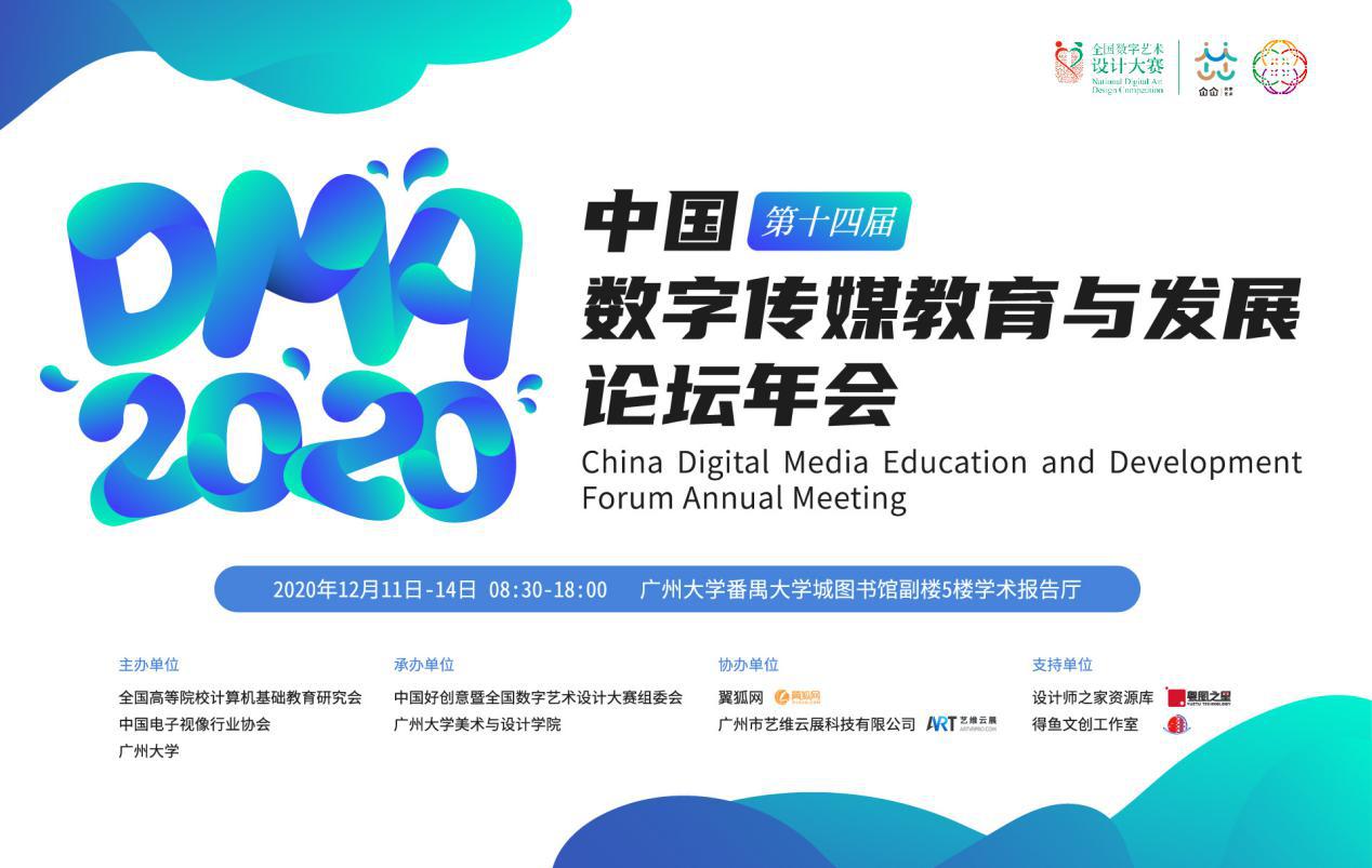 翼狐网协助第十四届中国数字传媒教育与发展论坛年会顺利举行
